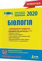 ЗНО 2020 / Біологія. Комплексне видання / Біда, Ілюха / Літера