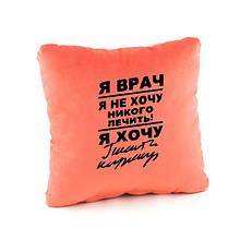 Подушка подарочная Я врач Персиковая (PK_203_fk_p)
