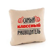 Подушка подарочная Самый классный руководитель! Бежевая (PK_219_fk_bg)