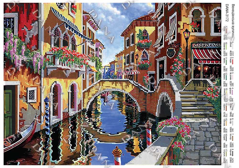 """""""Венеціанська улічка"""""""