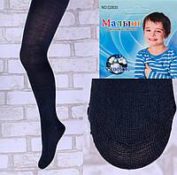 Детские колготы 0830(упаковка 12 шт.) Мальчик, фото 1