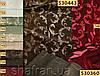 Ткани для штор Shani 530360-530443