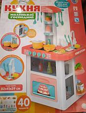 Велика дитяча ігрова кухня 889-59-60 на 40 предметів, З КРАНА ТЕЧЕ ВОДА, ЗВУК, СВІТЛО (82х41х39 див.), фото 3