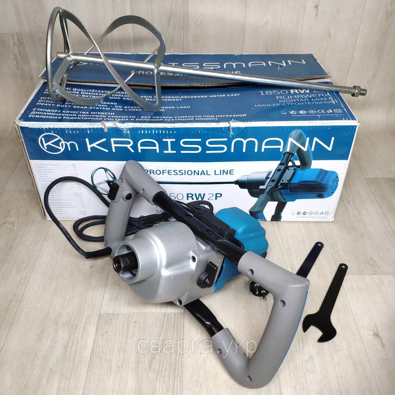 Строительный миксер Kraissmann 1850 RW 2P2х скоростной, плавный пуск,