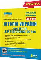 ЗНО 2020 / Історія України. 2000 тестів для підготовки / Власов / Літера