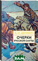 Деникин А.И. Очерки русской смуты. Книга 3 (том 4, 5)