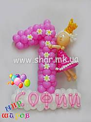 Розовая единица для маленькой принцессы