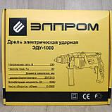 Дрель ударная Элпром ЭДУ-1000 Вт, фото 9