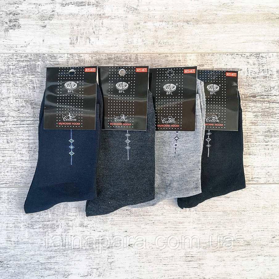 Чоловічі шкарпетки мікс BFL