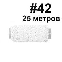 Нитка-резинка Спандекс 42 25м белый