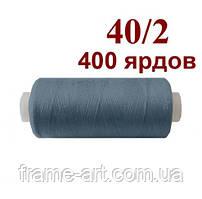 Нитка поліестер 40/2 400ярд 140 сіро-синій