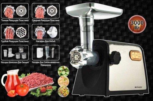 Мясорубка с терками и соковыжималкой для томатов Livstar LSU - 1310 - 3000 Вт