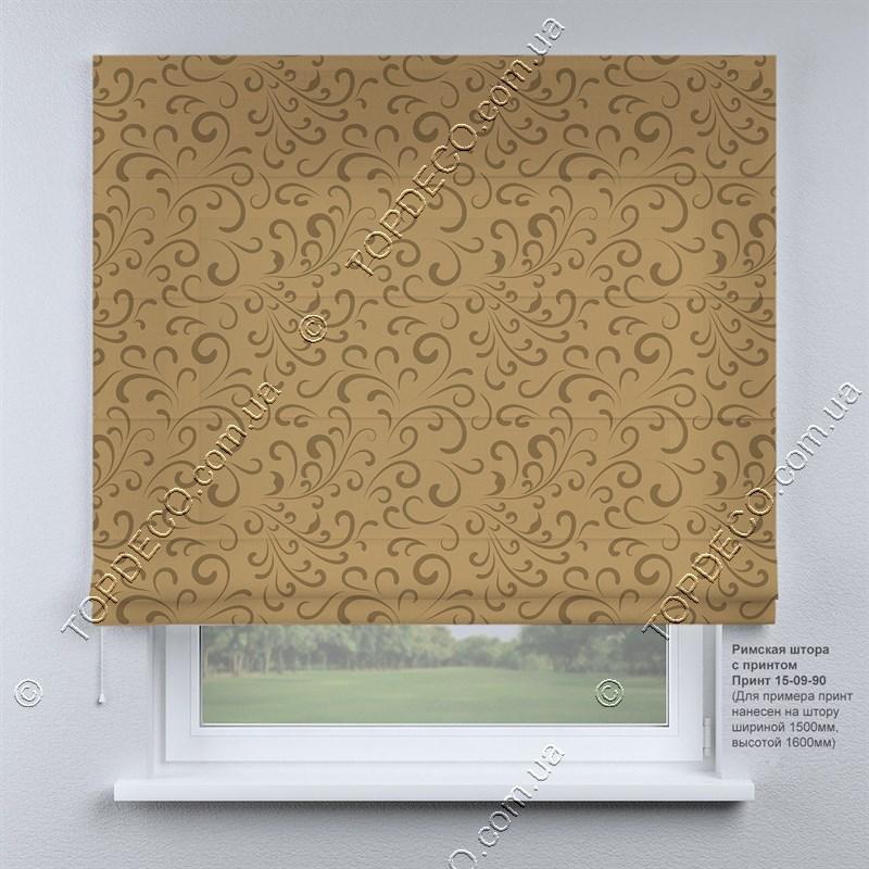 Римская фото штора Узор карамельный. Бесплатная доставка. Инд.размер. Гарантия. Арт. 15-09-90