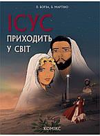 Ісус приходить у світ. Л.Борза та Б.Мартіно, фото 1