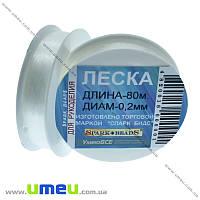 Леска (мононить), 0,2 мм, Прозрачная, 1 Катушка, 80 м (LES-013259)