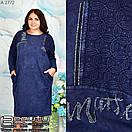 Женское осенне платье Фабрика моды 54-60размер №2772, фото 2