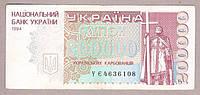 Банкнота Украины 200000 карбованцев 1994 г. VF, фото 1