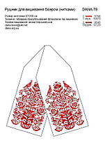 Рушник для вишивки