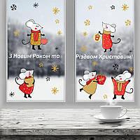 Новогодние наклейки Набор Мышки 2020 (новый год крысы, мыши, грызуна, новогодние надписи снежинки рождество)