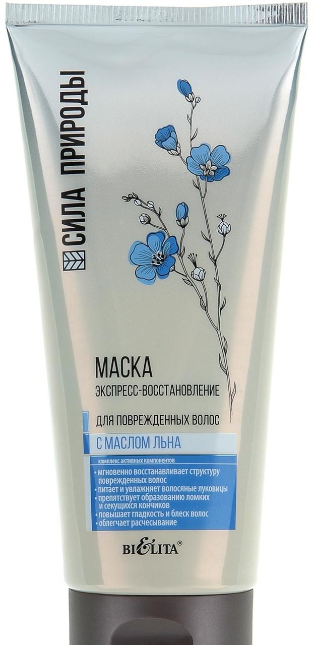 Маска експресс-восстановление с маслом льна д/поврежденных волос 200 мл