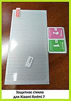 Стекло защитное 2.5D 9H для Xiaomi Redmi 7 (сяоми редми 7)