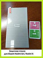 Стекло защитное 2.5D 9H для Xiaomi Redmi 6A / Redmi 6 (сяоми редми 6 редми 6А)