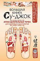 Большая книга Су-джок. Атлас целительных точек для здоровья и долголетия Коваль Дмитрий.