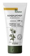 Кондиционер для укрепления волос Dr.Herbarium BelKosmex 220г. арт.7263