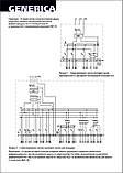Выключатель автоматический ВА47-29 1Р 25А 4,5кА С GENERICA, фото 2