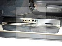Защитные хром накладки на пороги Chevrolet Captiva (шевроле каптива) 2011+