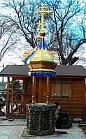 Купол с фигурным крестом для колодца (спецзаказ)