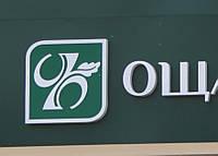 Объемный логотип ОЩАДБАНК г.Сумы, фото 1