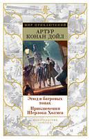 «Этюд в багровых тонах. Приключения Шерлока Холмса»  Дойл А.К.