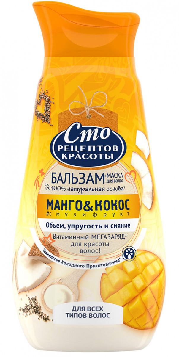 Бальзам-маска Сто рецептов красоты Смузи-рецепт 200 мл арт.2890