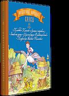 «Найкращі народні казки : кн. 1 : Колобок. Колосок. Лисиця і журавель. Їжак та заєць. Цап та баран. Солом'яний бичок. Казка про Івасика-Телесика»