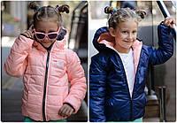 Куртка двухсторонняя демисезонная детская и подростковая, персик для девочки плащевка стеганая теплая осенняя