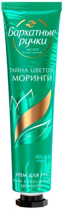 Крем для рук Бархатные ручки Тайна цветов моринги 30 мл арт.3934