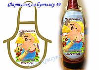 Фартук на бутылку №49