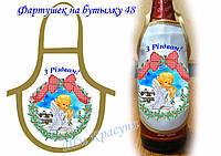 Фартук на бутылку №48