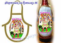 Фартук на бутылку №46