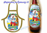 Фартук на бутылку №43