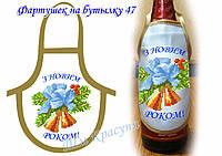 Фартук на бутылку №47