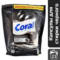 Капсулы для стирки черных вещей Coral Black Velvet, 22 шт.