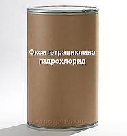 Окситетрациклина гидрохлорид (Oxytetracycline HCL)