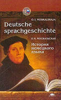 История немецкого языка. Москальская