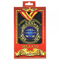 Медаль подарочная с Юбилеем, Медаль подарункова з Ювілеєм