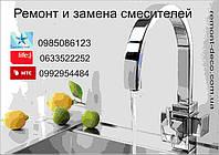 Ремонт смесителя в Одессе,ремонт крана в Одессе,замена смесителя Одесса