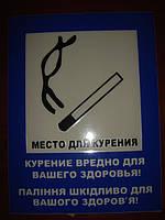 """Табличка """"Место для курения"""" пластиковая"""