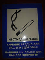 """Табличка """"Место для курения"""" из композитных алюминиевых панелей настенная"""