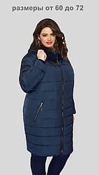 Зимняя женская куртка больших размеров от 60 до 72
